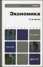 Экономика: Учебник и практикум для прикладного бакалавриата