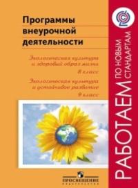 Программа внеурочной деятельности. Экологич. культура и здоровый ... 8 класс