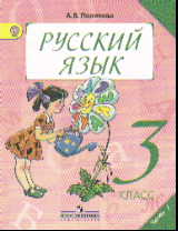 Русский язык. 3 кл.: Учебник: В 2 частях  (ФГОС) /+670958/
