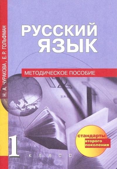 Русский язык. 1 класс: Методическое пособие (ФГОС) /+559393/