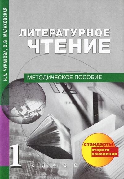 Литературное чтение. 1 класс: Методическое пособие (ФГОС) /+540614/