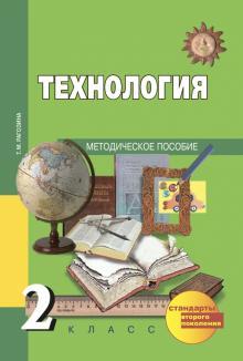 Технология. 2 кл.: Методическое пособие (ФГОС) /+454742/