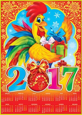 Календарь листовой 2017 0-02-5034А Символ года