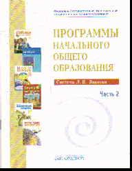 Программы начального общего образования. Система Занкова: Ч. 2 /+594657/