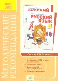 Русский язык. 4 класс: Методические рекомендации к курсу (ФГОС)