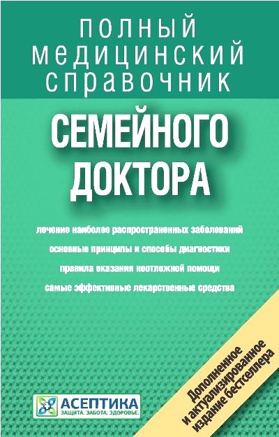 Справочник семейного доктора (дополненный)
