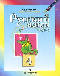 Русский язык. 4 кл.: Учебник: В 2-х ч.: Ч.2 /+165117/