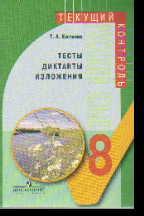 Русский язык. 8 кл.: Тесты, диктанты, изложения