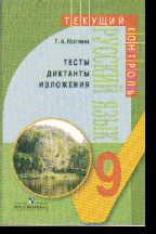 Русский язык. 9 кл.: Тесты, диктанты, изложения
