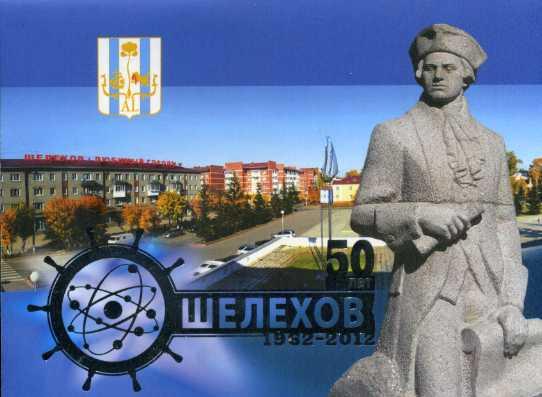 Набор открыток Шелехов. 50 лет. 1962-2012 (23 шт.)