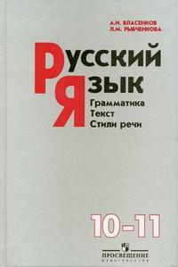 Русский язык. 10-11 класс: Грамматика. Текст. Стили речи. Учебник /+80235/