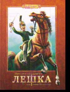 Иркутский драгун Лешка, или Тайна Наполеона: Историко-приключенческая повес