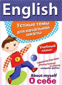 English. О себе: Учебный плакат
