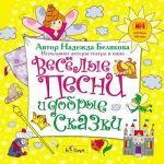 CD Веселые песни и добрые сказки: mp3