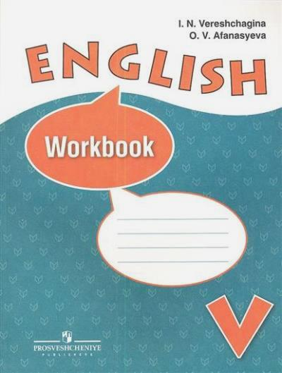 Английский язык (English). 5 кл.: Раб. тетрадь с углубл. изуч /+797936/