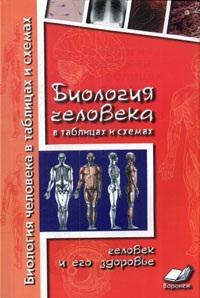 Биология человека в таблицах и схемах. Человек и его здоровье