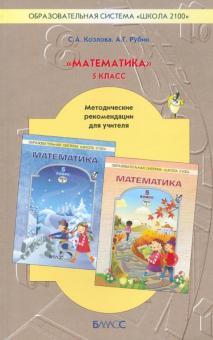 Математика. 5 класс: Методические рекомендации для учителя ФГОС /+544275/