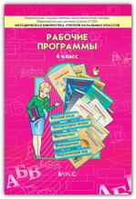 """Образовательная система """"Школа 2100"""". 4 кл.: Рабочие программы ФГОС"""