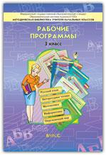 """Образовательная система """"Школа 2100"""". 3 кл.: Рабочие программы ФГОС"""