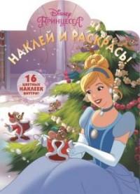 Раскраска Наклей и раскрась! № НР 16031 Принцессы