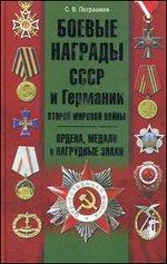 Боевые награды СССР и Германии Второй мировой войны. Ордена, медали и нагру