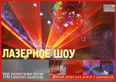 Набор для исследований Лазерное шоу 110 опытов
