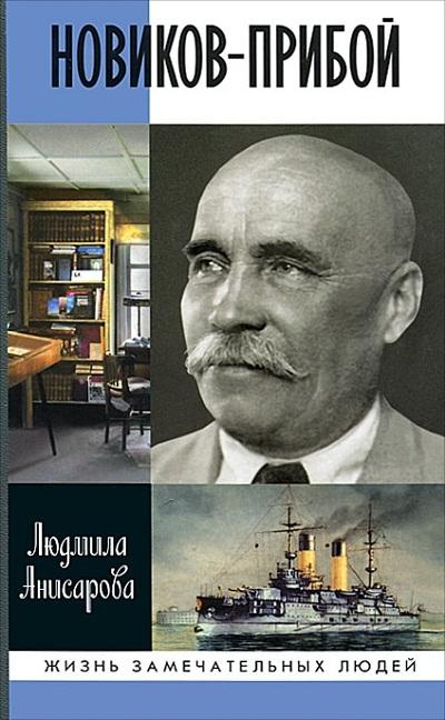 Новиков-Прибой