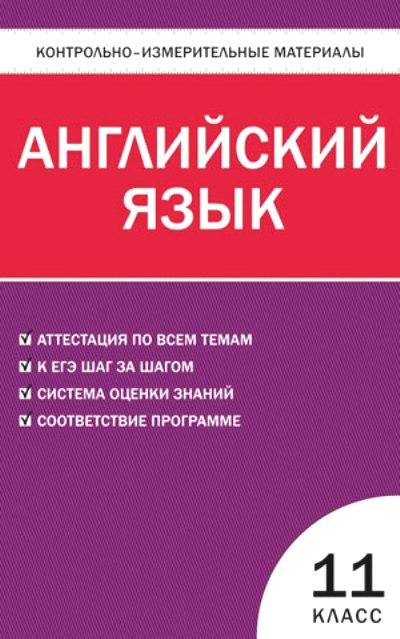 Английский язык. 11 класс: Контрольно-измерительные материалы