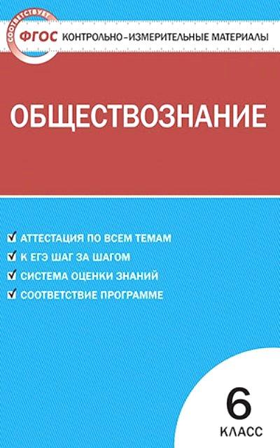 Обществознание. 6 кл.: Контрольно-измерительные материалы (ФГОС)