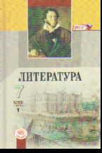 Литература. 7 кл.: Учебник-хрестоматия: В 2-х ч. (ФГОС) /+737342/
