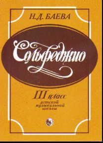 Сольфеджио. 3 класс детской музыкальной школы