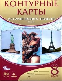 Контурные карты. 8 класс: История Нового времени. XIX век (ФГОС) /+686962/