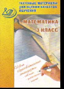 Математика. 3 кл.: Тестовые материалы для оценки качества обучения