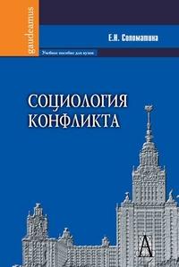 Социология конфликта