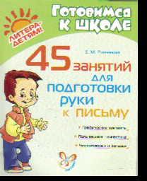 45 занятий для подготовки руки к письму