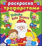 Раскраска Подарки Деда Мороза