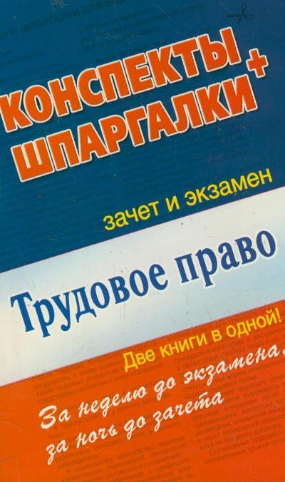 Трудовое право. Конспекты + Шпаргалки: Две книги в одной!