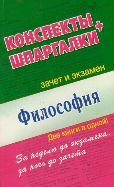 Философия. Конспекты + Шпаргалки: Две книги в одной!