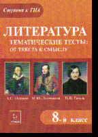 Литература. 8 класс: Тематические тесты: от текста к смыслу: Пушкин А.С., ...