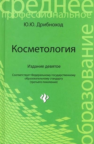 Косметология: Учеб. пособие