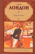 Мартин Иден: Роман