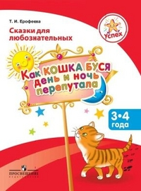 Успех. Как кошка Буся день и ночь перепутала: пособие для детей 3-4 лет