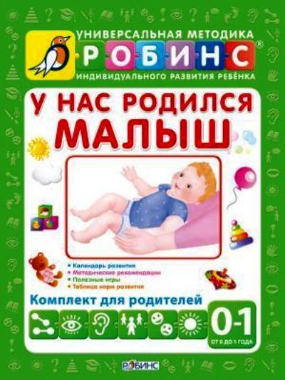У нас родился малыш: Комплект для родителей: От 0 дло 1 года