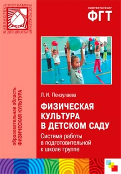 Физическая культура в детском саду. Система работы в подгот. к школе группе
