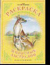 Раскраска Животные Австралии
