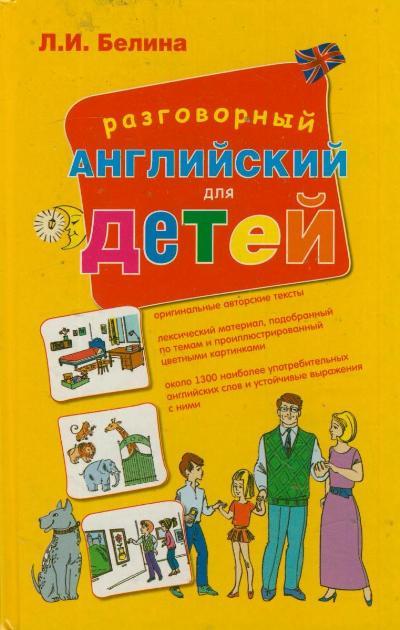 Разговорный английский для детей: Учеб. пособие