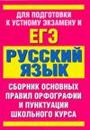 Русский язык: Сборник основных правли орфографии и пунктуации школьного кур