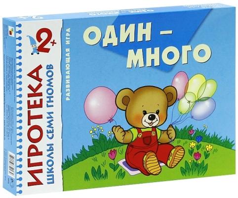 Один - много: Развивающая игра для детей от 2 лет