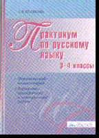 Практикум по русскому языку. 3-4 кл.: Методический комментарий. Варианты...
