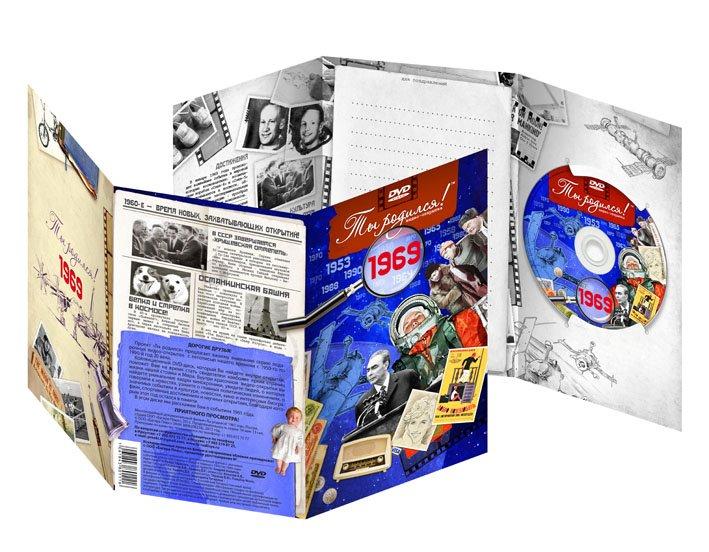 DVD Ты родился! 1969: Видео-открытка